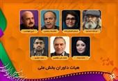 اعلام اسامی هیات داوران بخش ملی جشنواره فیلم کودک