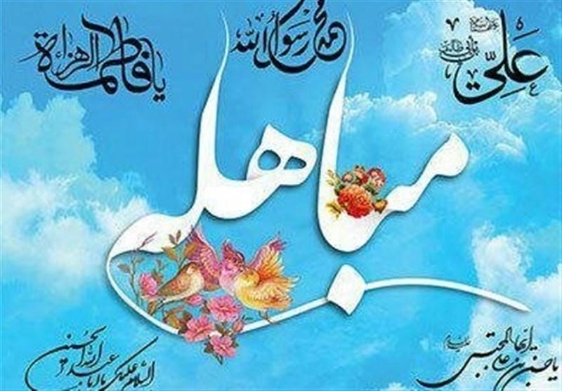 جشنهای روز مباهله در کدام نقاط تهران برگزار میشود