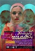 دلارام حبیبپیران: انتخاب کردهام دردهای جامعه خودم را به تصویر بکشم