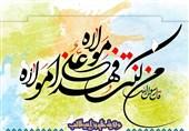 اعمال روز عید غدیر