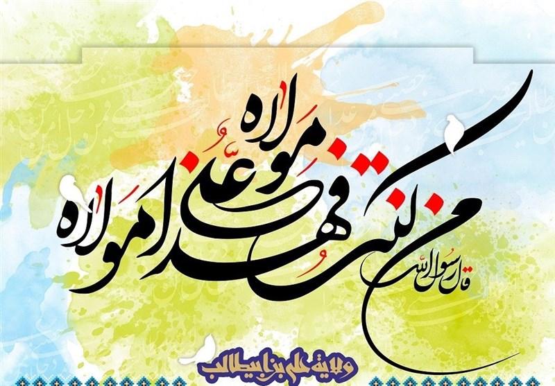 جیسے روزے مکمل ہونے پر عید الفطر، حج مکمل ہونے پر عید الاضحی، ایسے ہی دین مکمل ہونے پر عید الغدیر