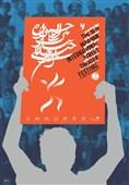 پوستر جشنواره تئاتر خیابانی مریوان رونمایی شد