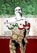 رونمایی از مستند «وتَن من» در روز بازگشت آزادگان|ماموریت ویژه مرکز مستند روایت فتح در گام دوم انقلاب
