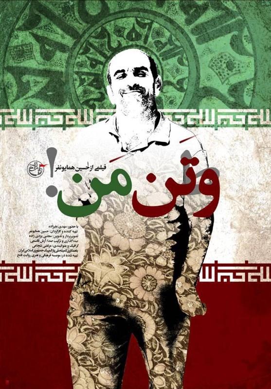 رونمایی از مستند «وتَن من» در روز بازگشت آزادگان ماموریت ویژه مرکز مستند روایت فتح در گام دوم انقلاب