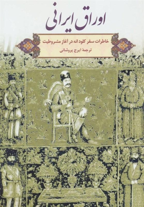 از آداب عروسی تا طمع اروپاییها برای آثار خطی/ ایران در آستانه مشروطه چگونه بود؟