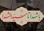 50 عنوان کتاب ویژه کنگره سرداران و 2000 شهید استان بوشهر منتشر میشود