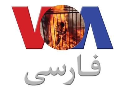 """گزارش یک اعتراف؛ احتمال تعطیلی """"VOA"""" به دلیل بی توجهی مردم ایران!"""