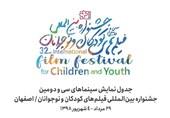 برنامه سیودومین جشنواره فیلمهای کودک و نوجوان اعلام شد + جزئیات برنامهها و فیلمها
