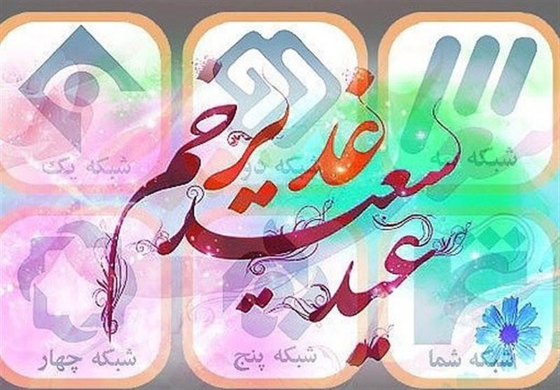 جشن عید غدیر در 25 امامزاده یزد برگزار میشود
