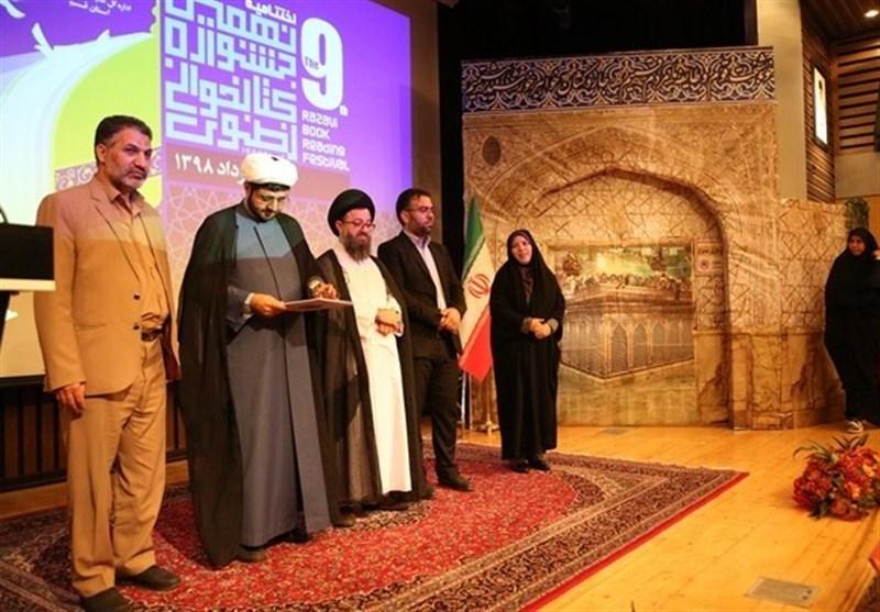 برگزیدگان نهمین جشنواره رضوی در قم تجلیل شدند