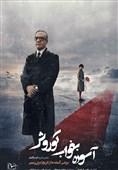 رونمایی برشی ناگفته از تاریخ ایران| عرضه اینترنتی مستند «آسوده بخواب کوروش» از فردا