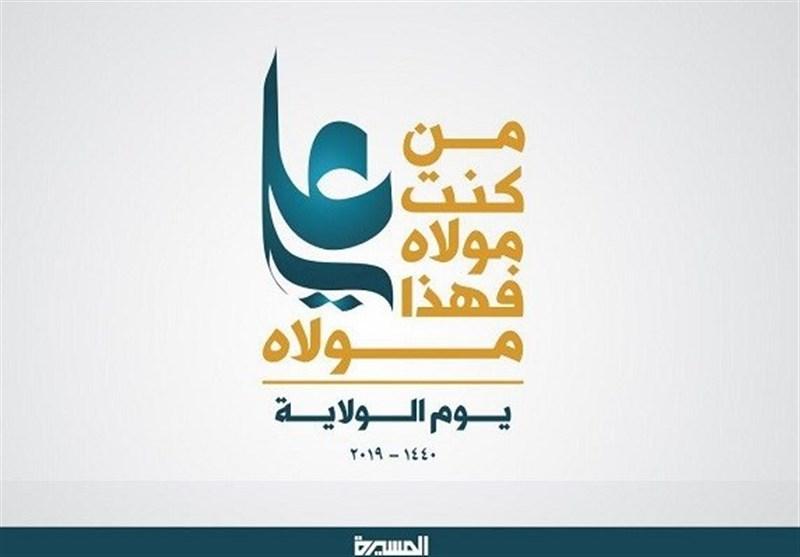 یمن| جشنهای باشکوه «عید غدیر» در صنعاء و دیگر استانها برگزار میشود
