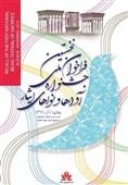 انتشار فراخوان نخستین جشنواره ملی آواها و نواهای ایثار