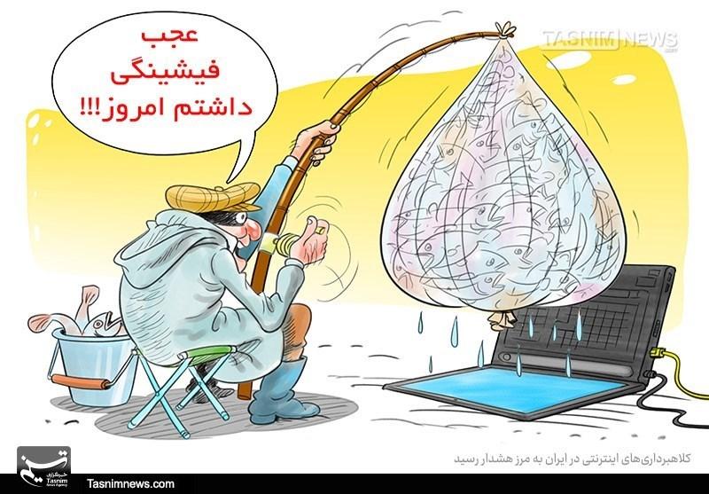 کاریکاتور/ کلاهبرداریهای اینترنتی در ایران به مرز هشدار رسید