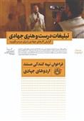 فراخوان حمایت از مستندسازان اردوهای جهادی + عکس