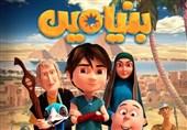جشنواره فیلم کودک و نوجوان| «بنیامین» رکورددار تماشا در نخستین روز اکران