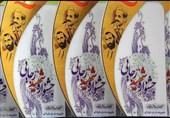 دستگاههای اجرائی برتر استان مرکزی در جشنواره شهید رجایی اعلام شدند + جدول اسامی