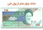 گزارش| اجرای طرح حذف 4 صفر پول در دولت «حسن روحانی» منتفی است