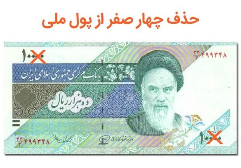 اختصاصی همراه یار|اتمام کار لایحه حذف صفر پول ملی در مجلس/ احتمال چاپ اسکناس جدید در دولت روحانی
