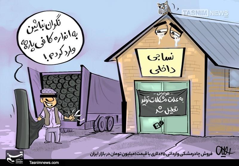 کاریکاتور/ فروش چادرمشکی وارداتی 25دلاری با قیمت 1میلیون تومان در بازار ایران