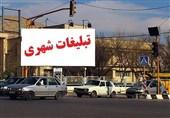 هک تابلوهای تبلیغاتی شهری در کرج صحت ندارد