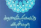همایش ملی رسانه و سبک زندگی اسلامی ایرانی برگزار می شود