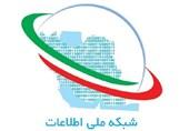 چرا وزارت ارتباطات از تحقق شبکه ملی اطلاعات شانه خالی میکند؟