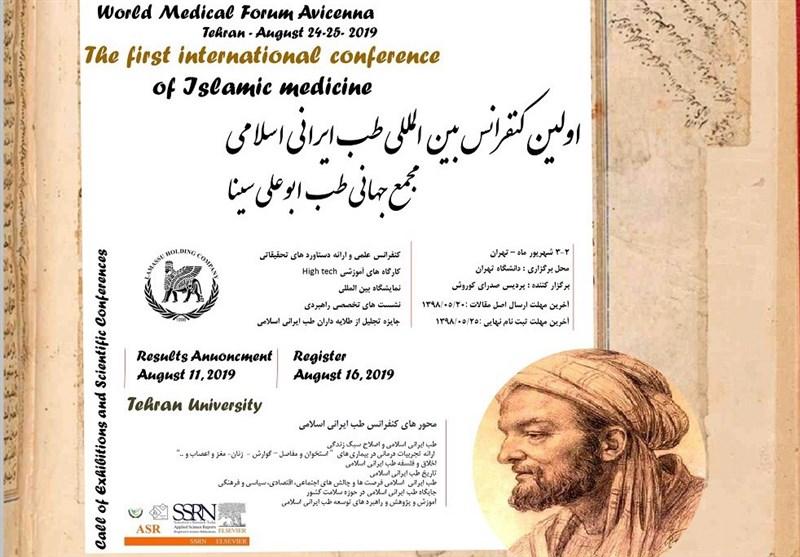 برگزاری اولین کنفرانس بینالمللی طب ایرانی اسلامی