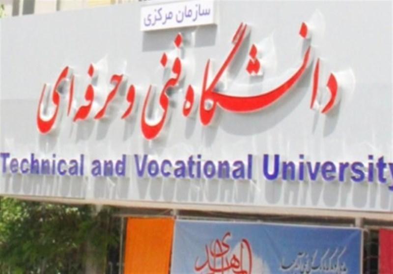 دانشگاه فنی و حرفهای برای ترم بهمن تکمیل ظرفیت دارد؟