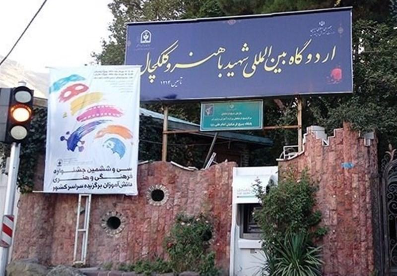 سند اردوگاه شهید باهنر به نام آموزش و پرورش صادر شد