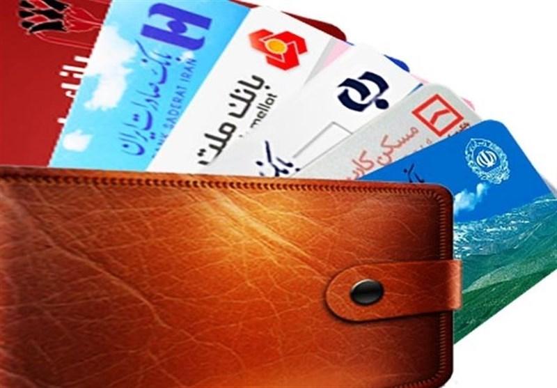 مرتفع شدن مشکل کارتهای بانکی اتباع خارجی