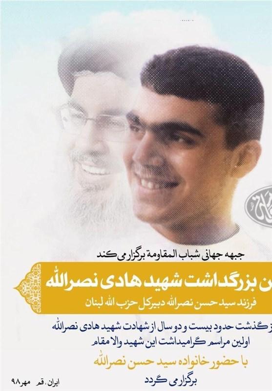 اولین مراسم بزرگداشت شهید هادی نصرالله برگزار میشود- اخبار سیاسی – مجله آیسام