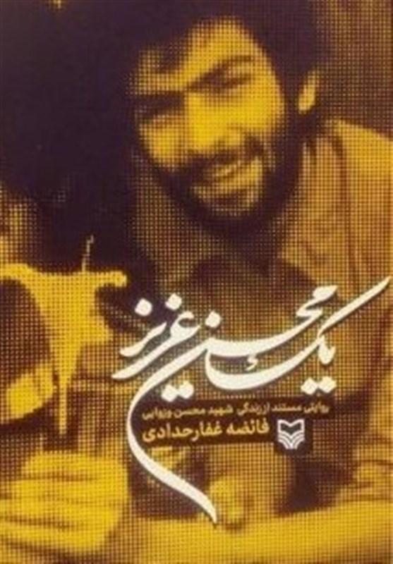 نمایی نزدیک از 13 آبان 58/ تسخیر لانه جاسوسی به روایت «یک محسن عزیز»