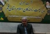 یادواره سرداران و 6000 شهید استان قم برگزار میشود
