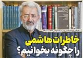 خاطرات آیتالله هاشمی رفسنجانی را چگونه بخوانیم؟/ گفتگوی ویژه با سلیمینمین(بخش اول)