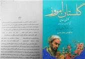 گفتوگو با نویسنده کتاب جنجالی «گلستان امروز»/ گلستان صدری همان گلستان سعدی است