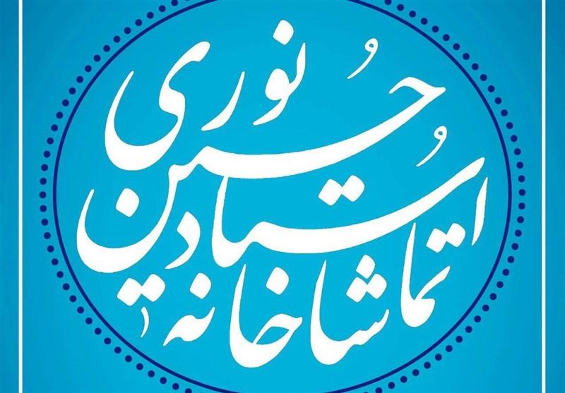 تماشاخانه «استاد حسین نوری» با حضور بزرگان تئاتر خراسان رضوی افتتاح شد