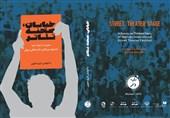 انتشار کتاب چهاردهمین جشنواره تئاتر خیابانی مریوان و یک اثر پژوهشی