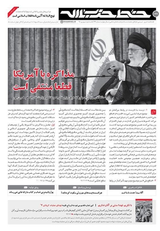 خط حزبالله 199|مذاکره با آمریکا قطعا منتفی است