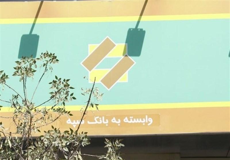 بانک حکمت ایرانیان در بانک سپه ادغام شد- اخبار اقتصادی - اخبار ...