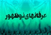 انهدام یکی از شبکههای عرفانهای نوظهور در سیرجان / افراد اصلی این شبکه دستگیر شدند