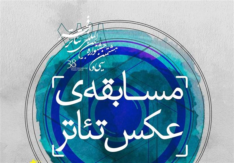 فراخوان مسابقه عکس تئاتر سی وهشتمین جشنواره بینالمللی تئاتر فجر منتشر شد