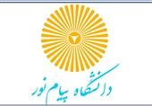 کرمان| رشد قارچگونه موسسات بیهویت دورههای فراگیر کارشناسی ارشد دانشگاه پیام نور