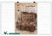 «میراث پارس» 70 دقیقه بازی برای آشنایی با تمدن ایرانی