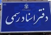 """ماده 69 قانون دفاتر اسناد رسمی؛ چرا """"منصب حاکمیتی"""" موروثی است؟!"""
