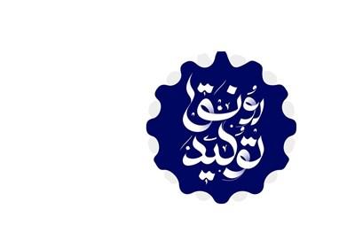 کرمان| جلوگیری از تعطیلی 2 کارخانه فعال و بازگشت بیش از هزار کارگر به چرخه تولید
