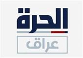 دبیرکل اتحادیه تلویزیونی عراق: شبکه الحره بازوی رسانهای تروریستهای داعش و آمریکاست