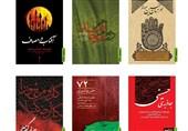 حماسه حسینی از منظر رهبر معظم انقلاب