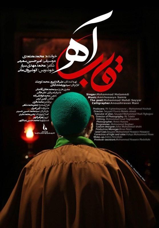 """""""قاب آه"""" با صدای محمد معتمدی ویژه محرم 98 + فیلم"""