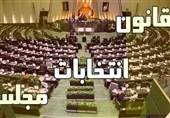 """""""استانی شدن"""" از طرح اصلاح قانون انتخابات مجلس حذف شد/شفافیت مالی کاندیداها به صحن پارلمان می آید"""
